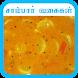 sambar recipes in tamil by kidsjollytv