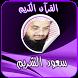 القرآن الكريم بصوت سعود الشريم by din-don