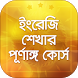 সহজে ইংরেজি শিক্ষা Learn English in Bangla easily by DorkariApps BD