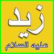 الإمام زيد بن علي عليه السلام by Yemendeveloper
