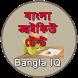 বাংলা আইকিউ টেস্ট - Bangla IQ by Shopno Apps
