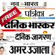 Hindi news paper-हिन्दी पत्रिक by Sutari Solutions Inc.