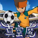 New Inazuma Eleven Tips by Minggupahing