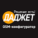 Даджет GSM Конфигуратор