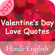 Valentine's Day Quotes 2017 by Alvines