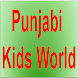 Punjabi Kids World