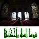 أحكام الصلاة by deevv yazz