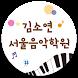 김소연 서울음악학원 by B2 Corp.