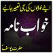 Khawab Nama Aur Tabeer Mukamal by Deen-E-Haq
