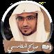 محاضرات صالح المغامسي بدون انترنت by lok dev