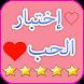 العاب حب -إعرف من يحبك من إسمه 2 لعبة الحب by Kiing Galaxy