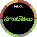 Telugu Samethalu with Meaning