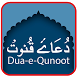 Dua e Qunoot by Apps Town