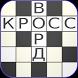 Ukrainian Crosswords by Alexandr Gordeev