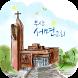 부산서면교회 by 애니라인(주)