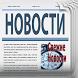 русские газеты by Akgun Studio