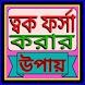 ত্বক ফর্সা করার উপায় by Bd Apps Craftsman