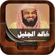 Holy Quran By Khalid Aljalil by MuslimCharityApps