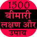 1500 Bimari Lakshan Aur Upay by walldoor
