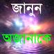 জানুন অজানাকে-আজব অদ্ভুত দুনিয়া-misterious world by Unique Bangla Apps