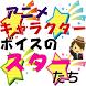 アニメキャラクターボイスのスターたち(CVすなわち声優のトップスター達) by 菱川優
