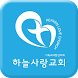 제주하늘사랑교회 by ZRoad Korea