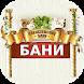 Алексеевские Бани by MaloSofta