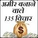 अमीर बनाने वाले 135 विचार