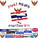 Thai News - ข่าว ไทย by GLBSUMMIT
