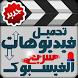 تحميل أي فيديو من الفيس بوك by Nice Apps Store