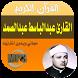 القرآن الكريم بصوت عبدالباسط by chafik haffoud
