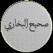 صحيح البخاري بدون انترنت sahih al boukhari by saif nader