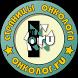 Oncoforum.ru: Все о раке