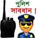 Bangla Police Prank