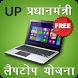 UP Free Laptop Yojana Hindi by Webcox Infotech