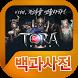 TORA 백과사전 by 헝그리앱 게임연구소
