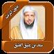 محاضرات سعد العتيق بدون انترنت by Islamic apps 2017