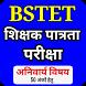 BSTET - Model Practice Set