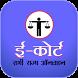 E Courts India