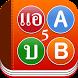 ภาษาอังกฤษ สำหรับคนไทย 5 Test by Baan Smart Phone