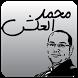 Mohammed Al Oksh