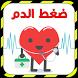 قياس ضغط الدم بالبصمة by Sarament