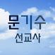 문기수 선교사 by CTS cBroadcasting