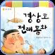 경상도 전래동화 - 새샘 출판사 by 엘케이 플래닛 코리아
