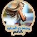 وصفات العناية بالشعر دون نت by ArabyDev