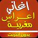 اغاني اعراس مغربية by rightapps