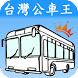 台灣(六都+新竹市)公車王 by Joe Chang
