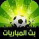 Live Football: Streaming HD by Maroc TV Radio, Inc.