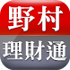 野村理財通 by Nomura Asset Management Taiwan Ltd.