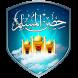 حصن المسلم الصوتي by MobEG